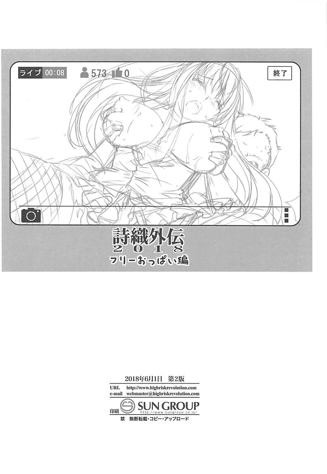 Shiori Gaiden Free Oppai Hen 21