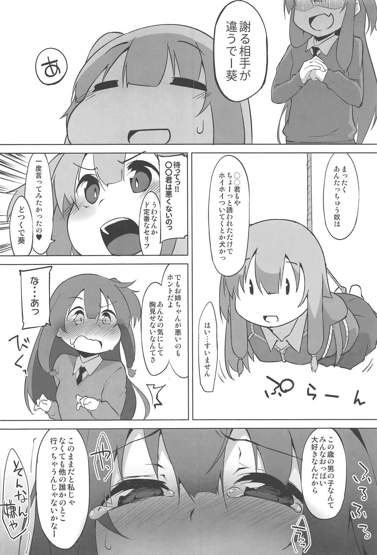 Himegoto Shimai 14