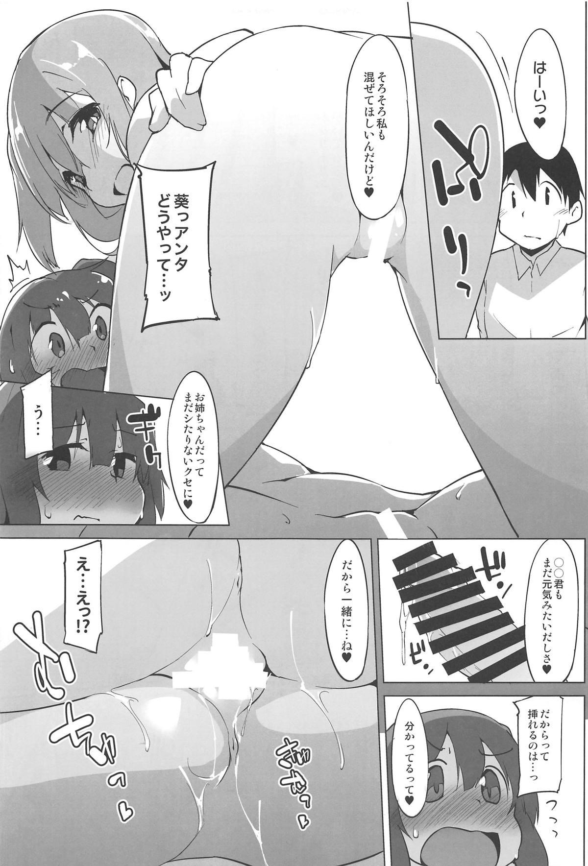 Himegoto Shimai 21