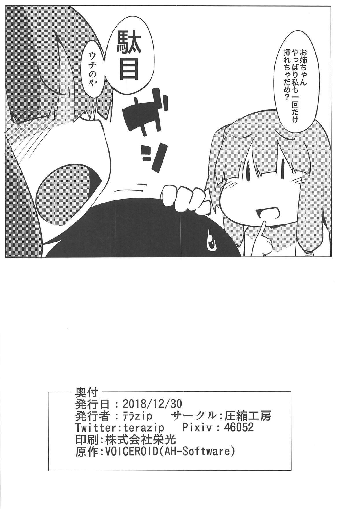 Himegoto Shimai 24