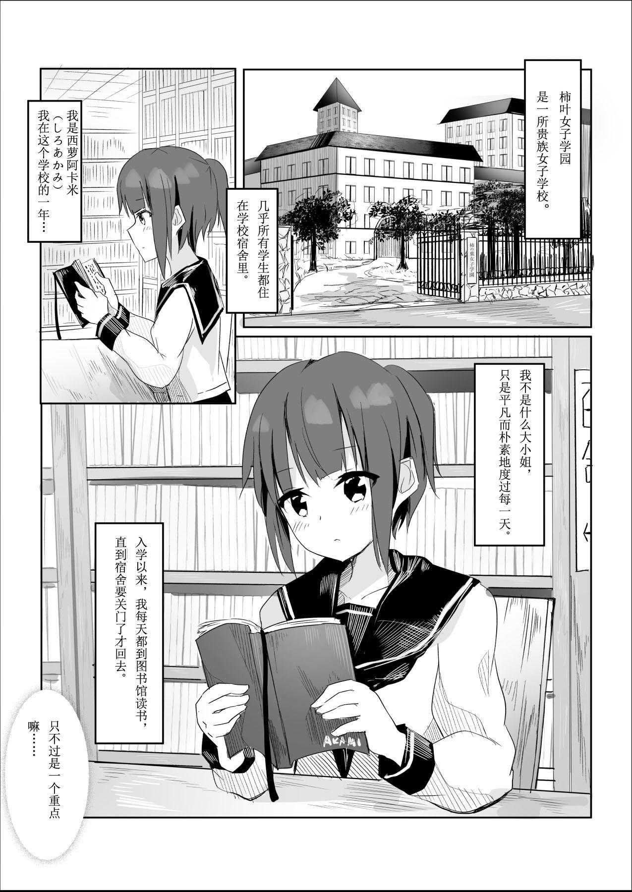 Senpai ni Yuri Ecchi Oshie Komare mashita... 4