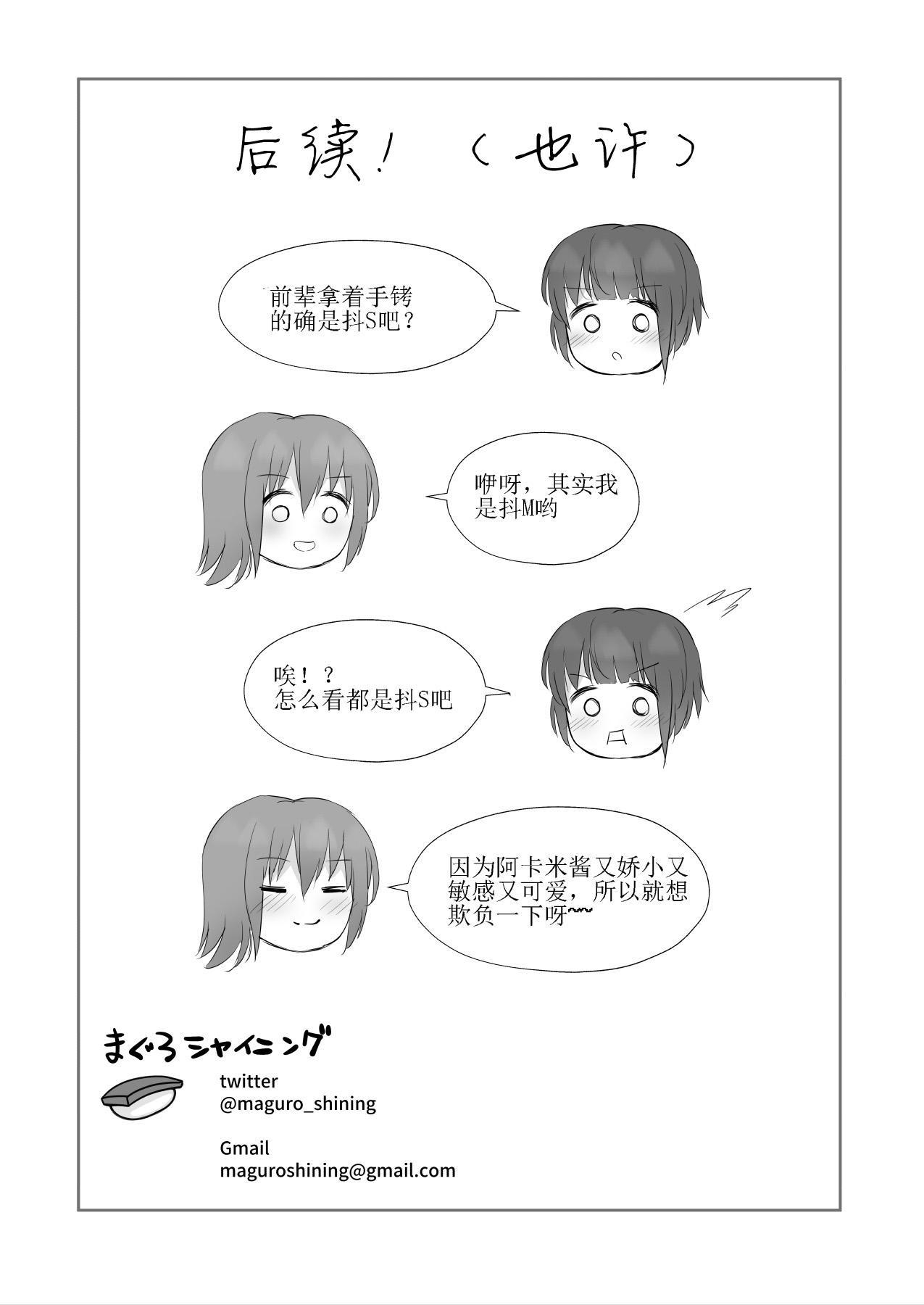 Senpai ni Yuri Ecchi Oshie Komare mashita... 67