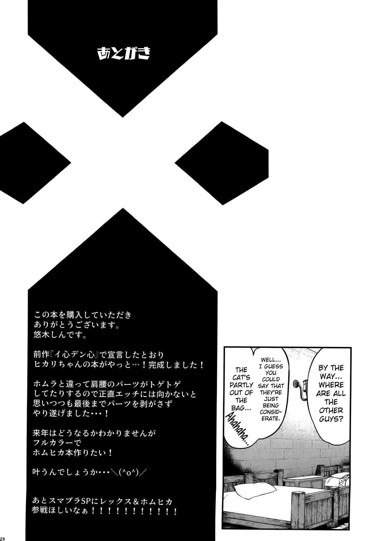 Hikari Are - Fiat Lux 23