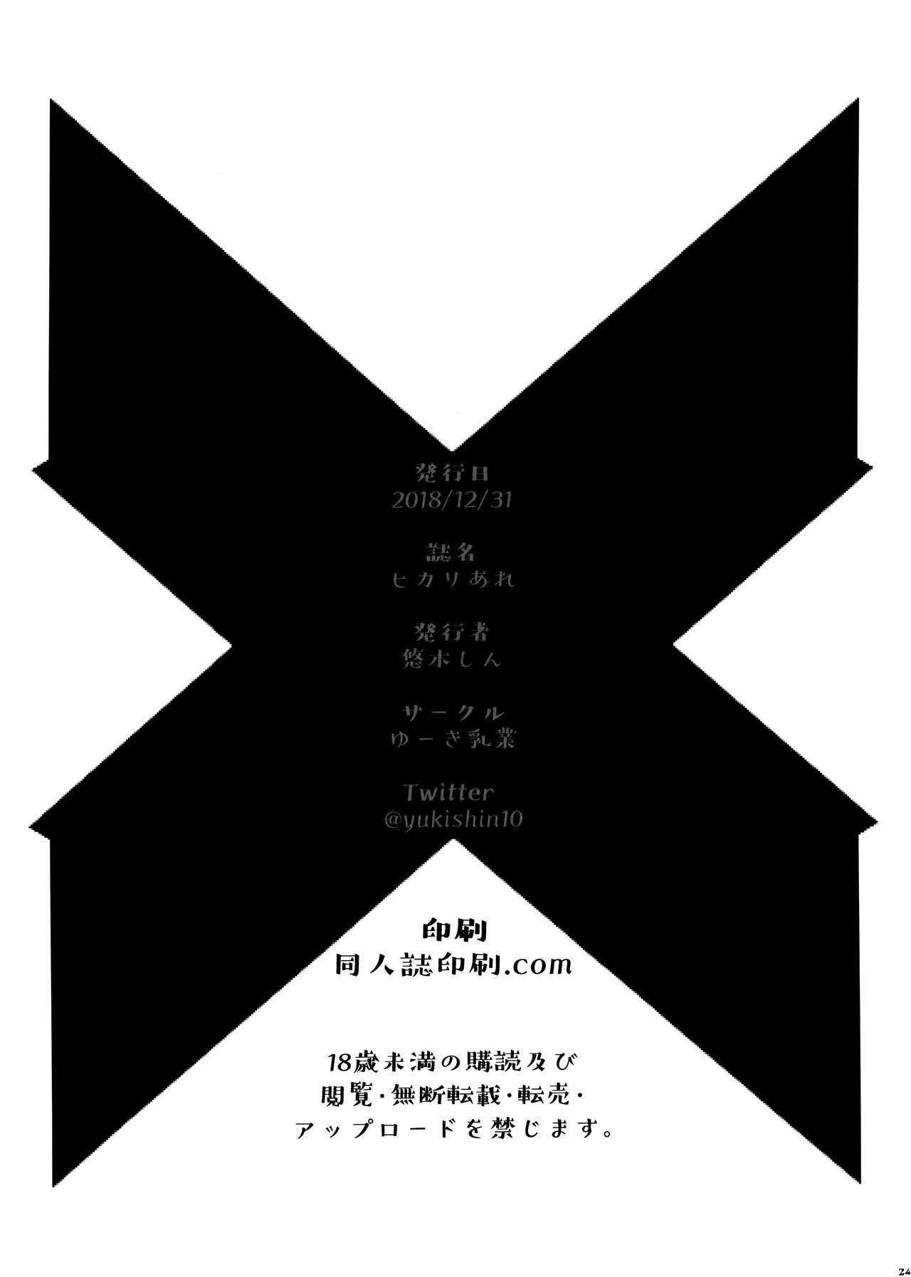 Hikari Are - Fiat Lux 24
