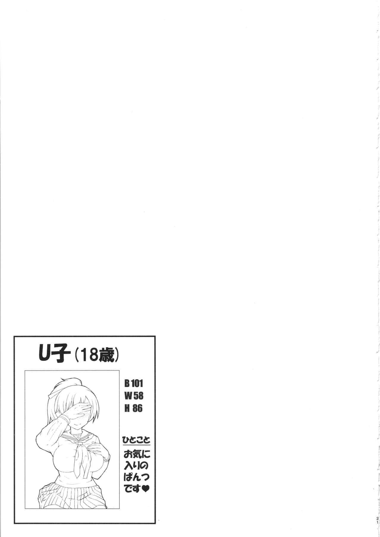 Yuzu-chan no Renkinjutsu 19