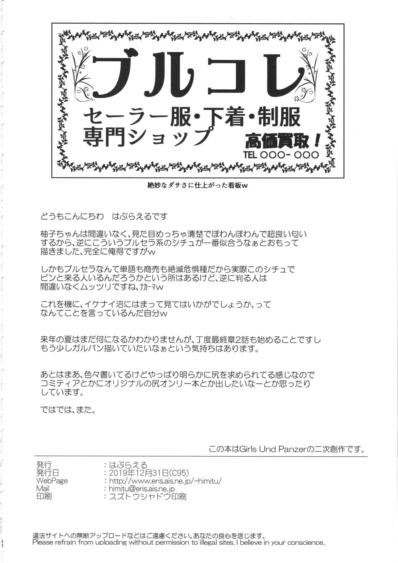 Yuzu-chan no Renkinjutsu 20