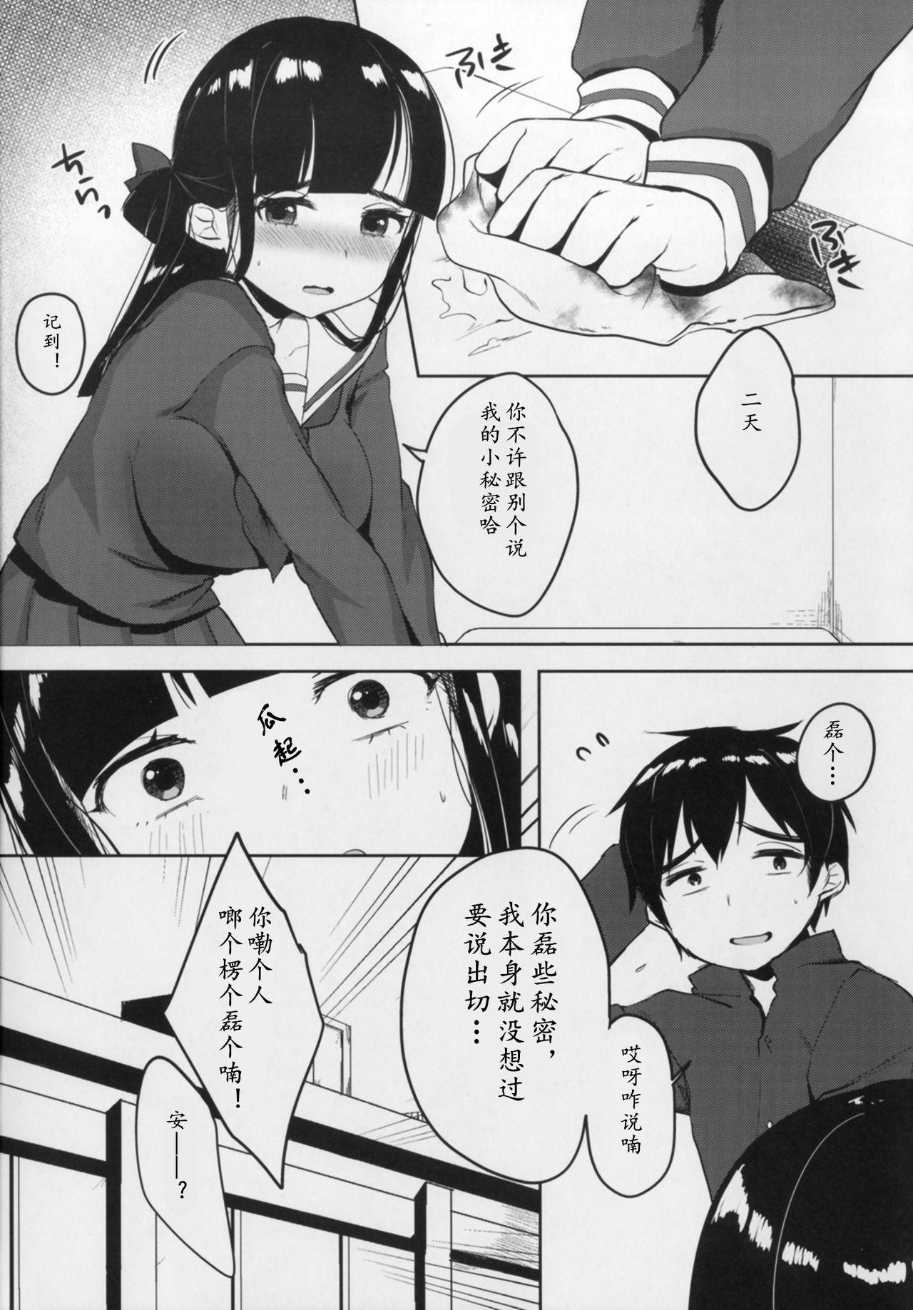 Himitsu no Tights | 秘密的黑丝 23