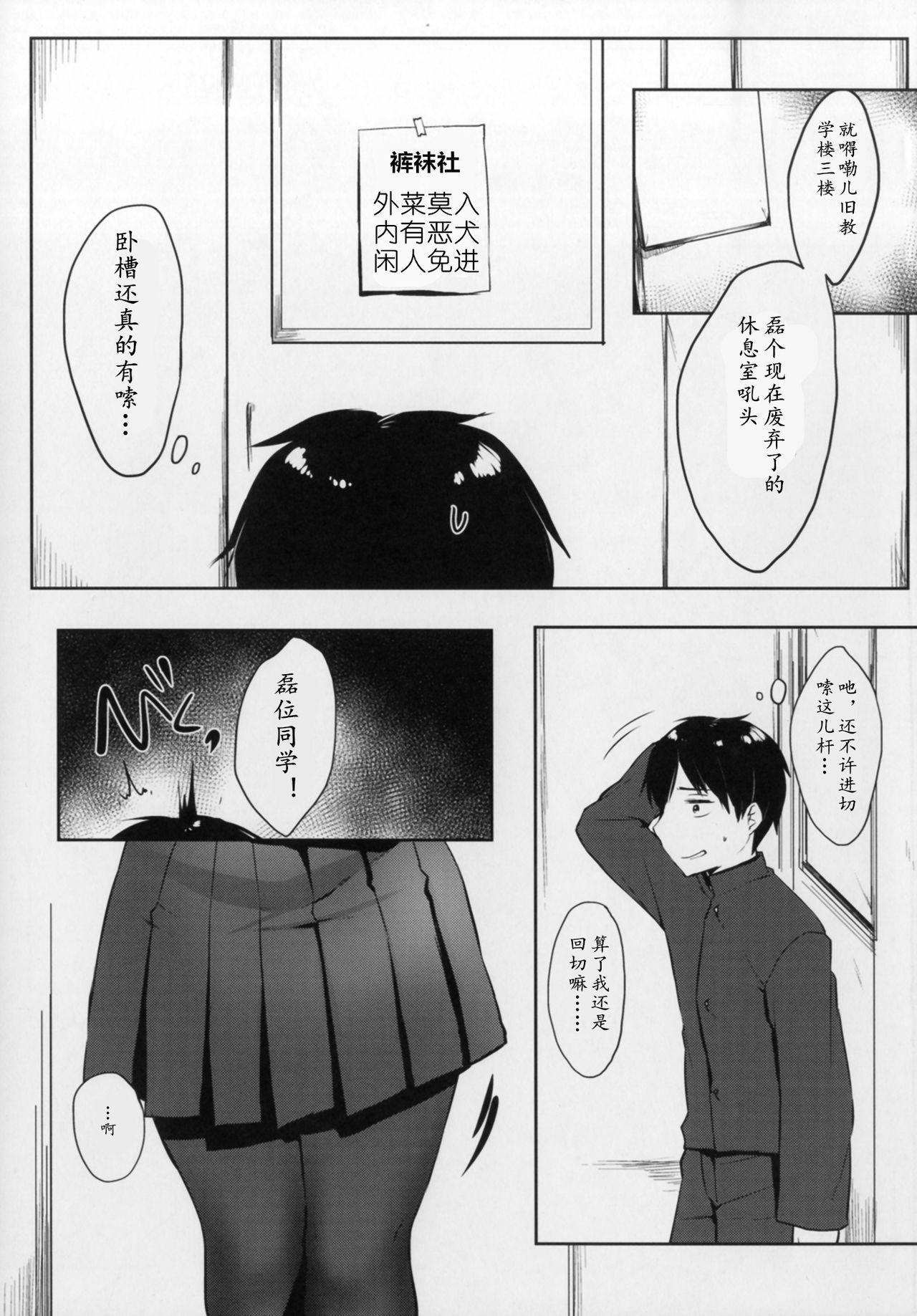 Himitsu no Tights | 秘密的黑丝 4