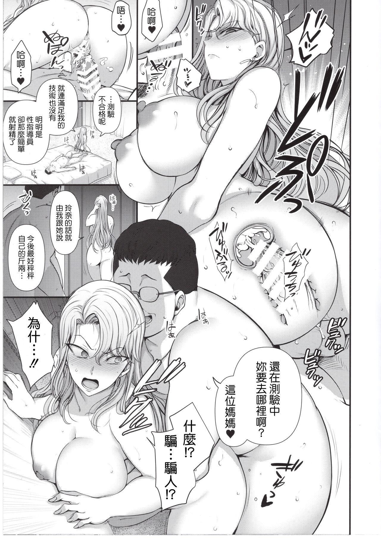 Saimin Seishidou kurashiki reika no Baai 10