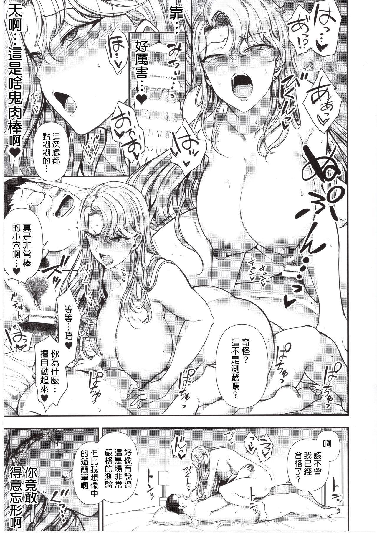 Saimin Seishidou kurashiki reika no Baai 8