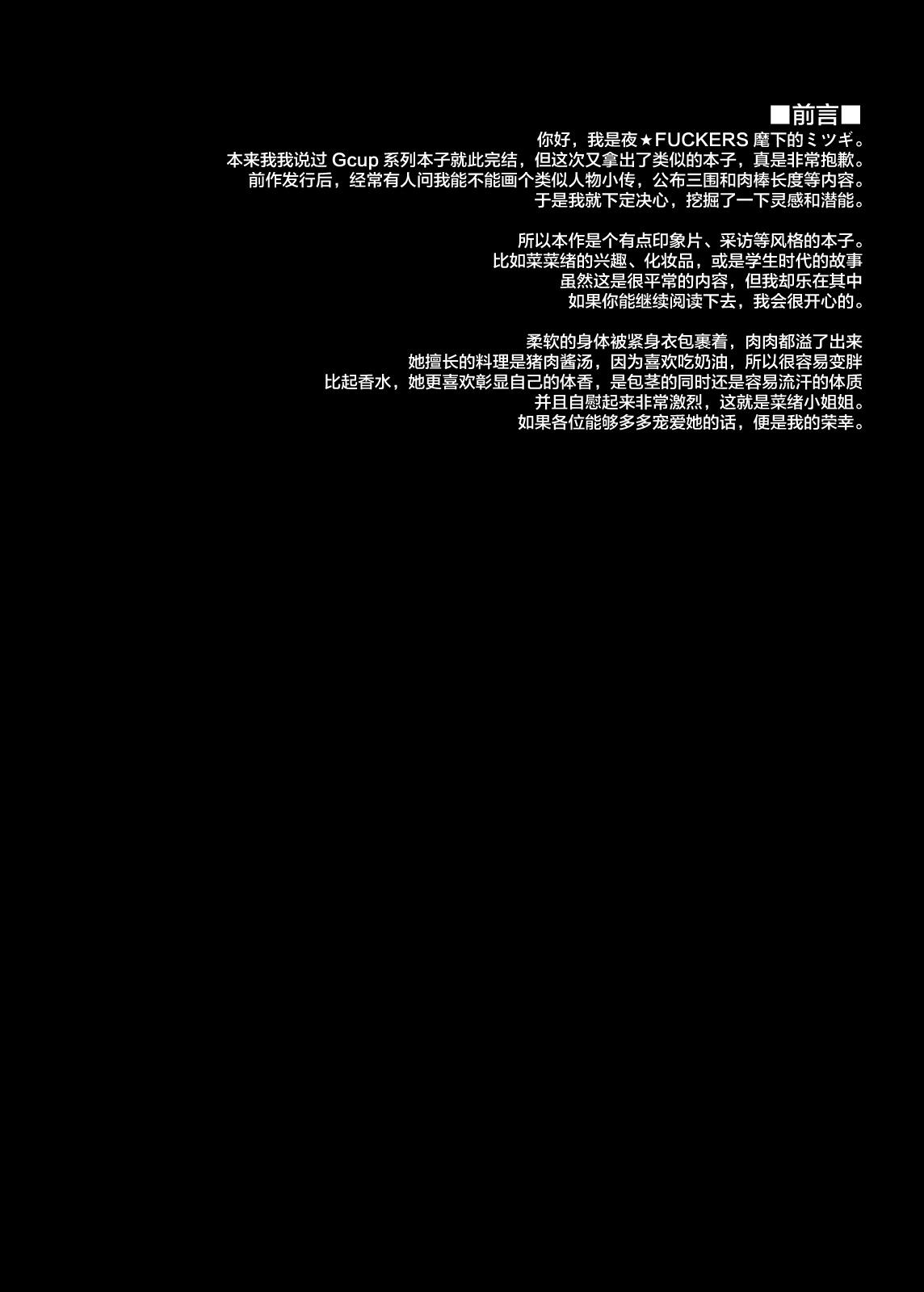 Nanao no Naisho   菜菜绪的小小秘密 2