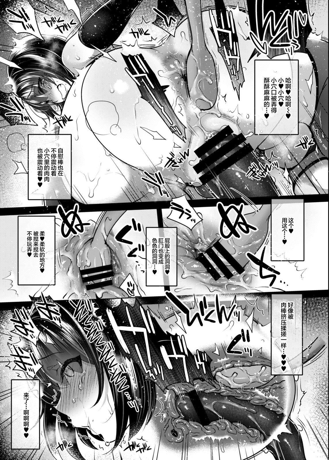 Nanao no Naisho   菜菜绪的小小秘密 31