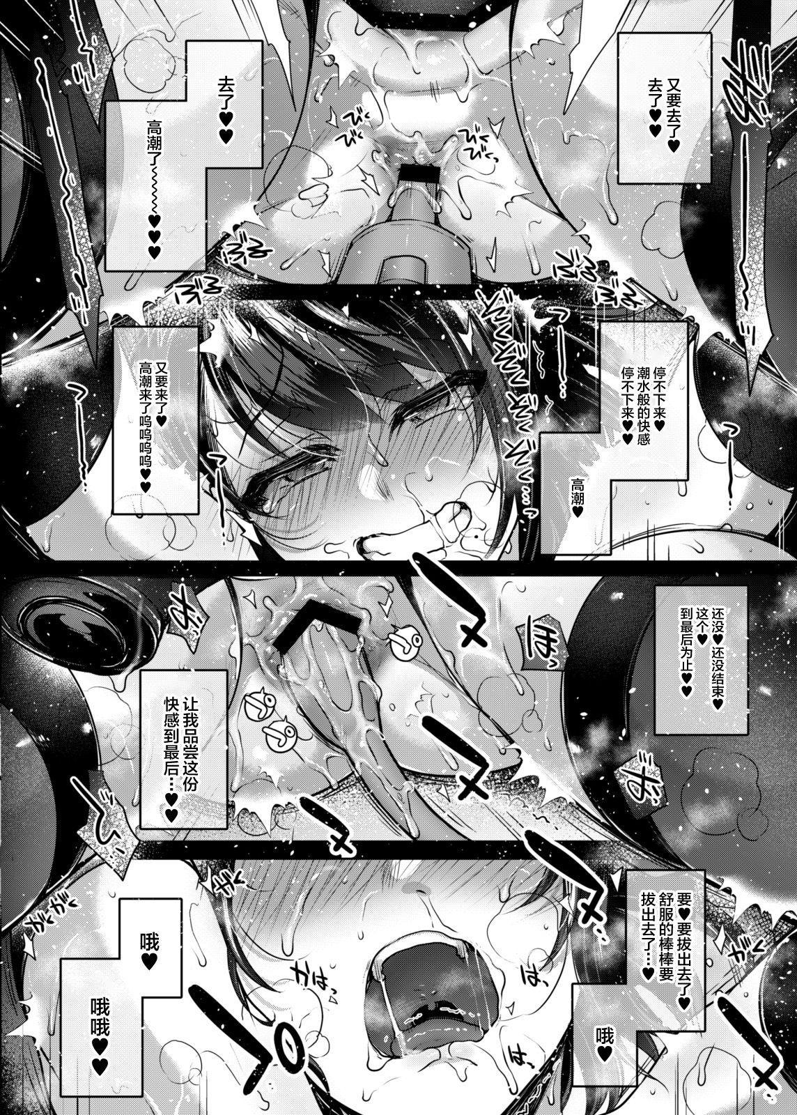 Nanao no Naisho   菜菜绪的小小秘密 36