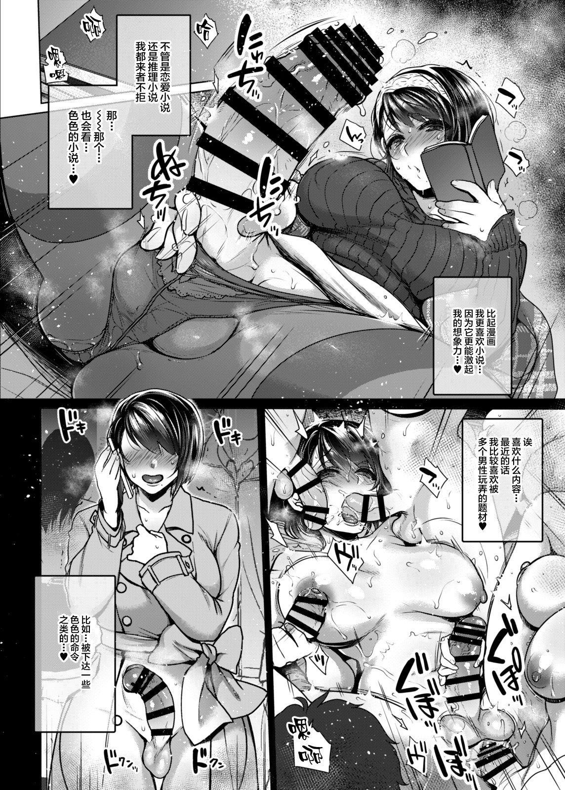 Nanao no Naisho   菜菜绪的小小秘密 6