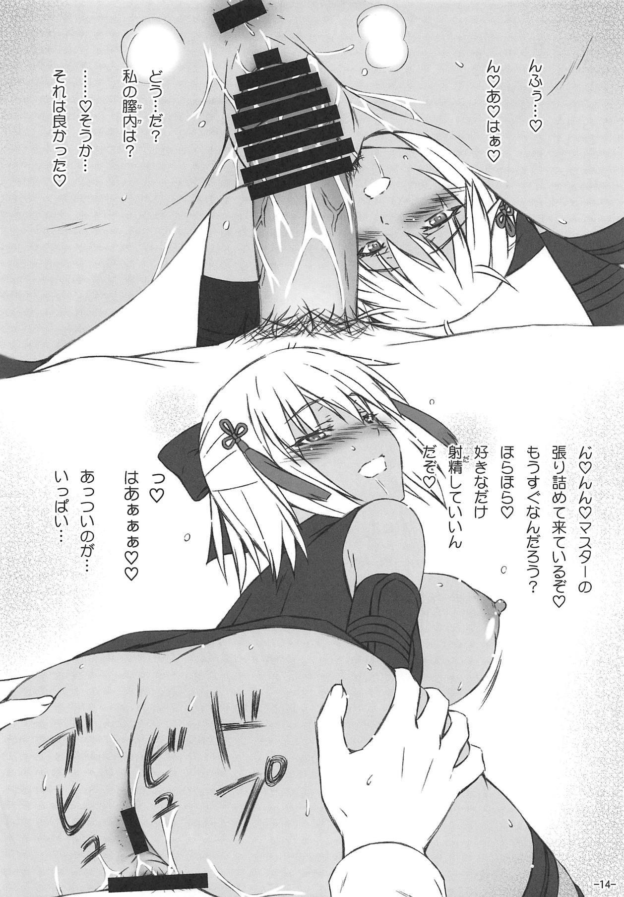 (C95) [Inaridou Shoten (Tsuzura, Kusanagi Ryuuiti)] Okita-san-tachi wa Aisaretai (Fate/Grand Order) 12