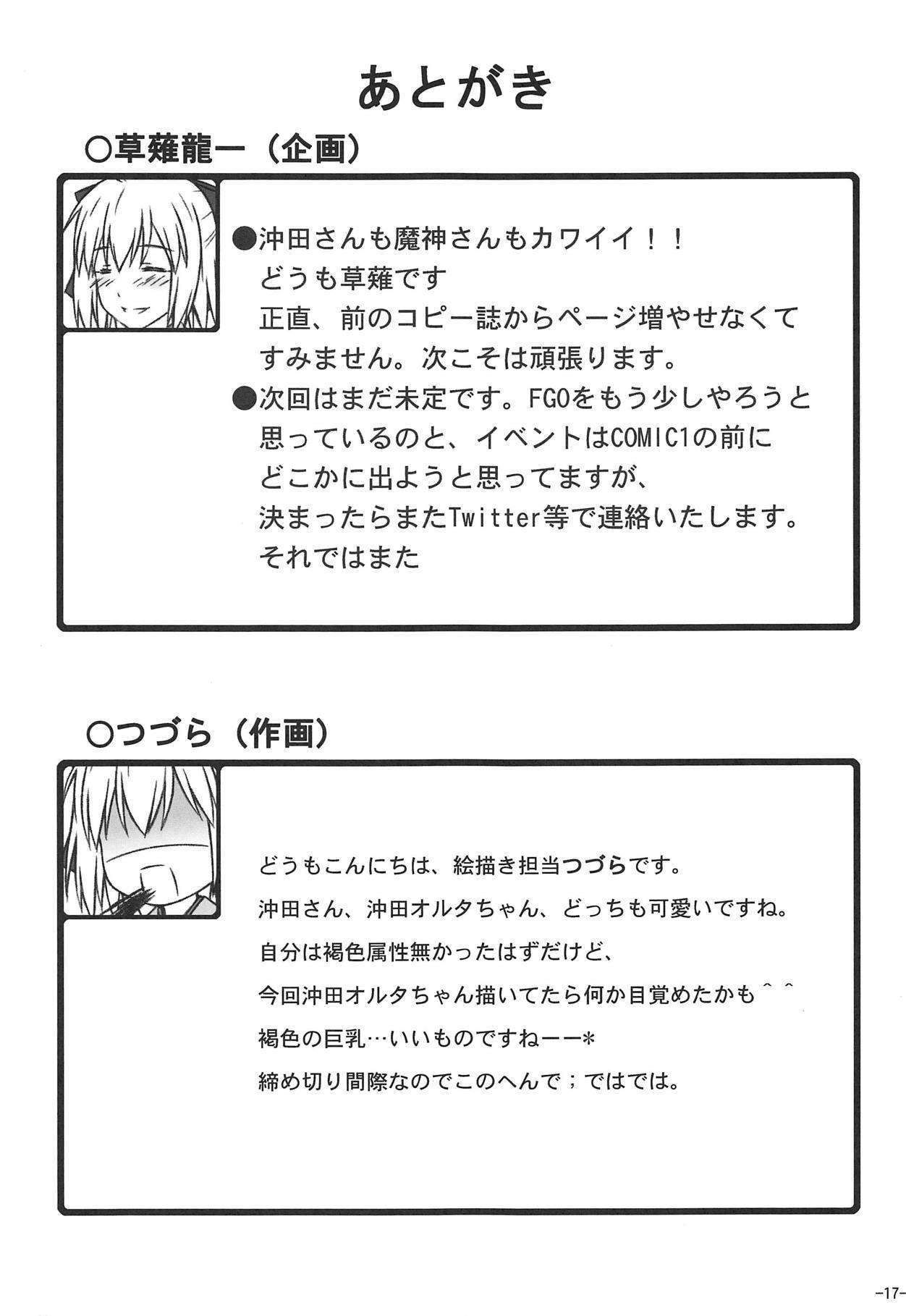 (C95) [Inaridou Shoten (Tsuzura, Kusanagi Ryuuiti)] Okita-san-tachi wa Aisaretai (Fate/Grand Order) 15