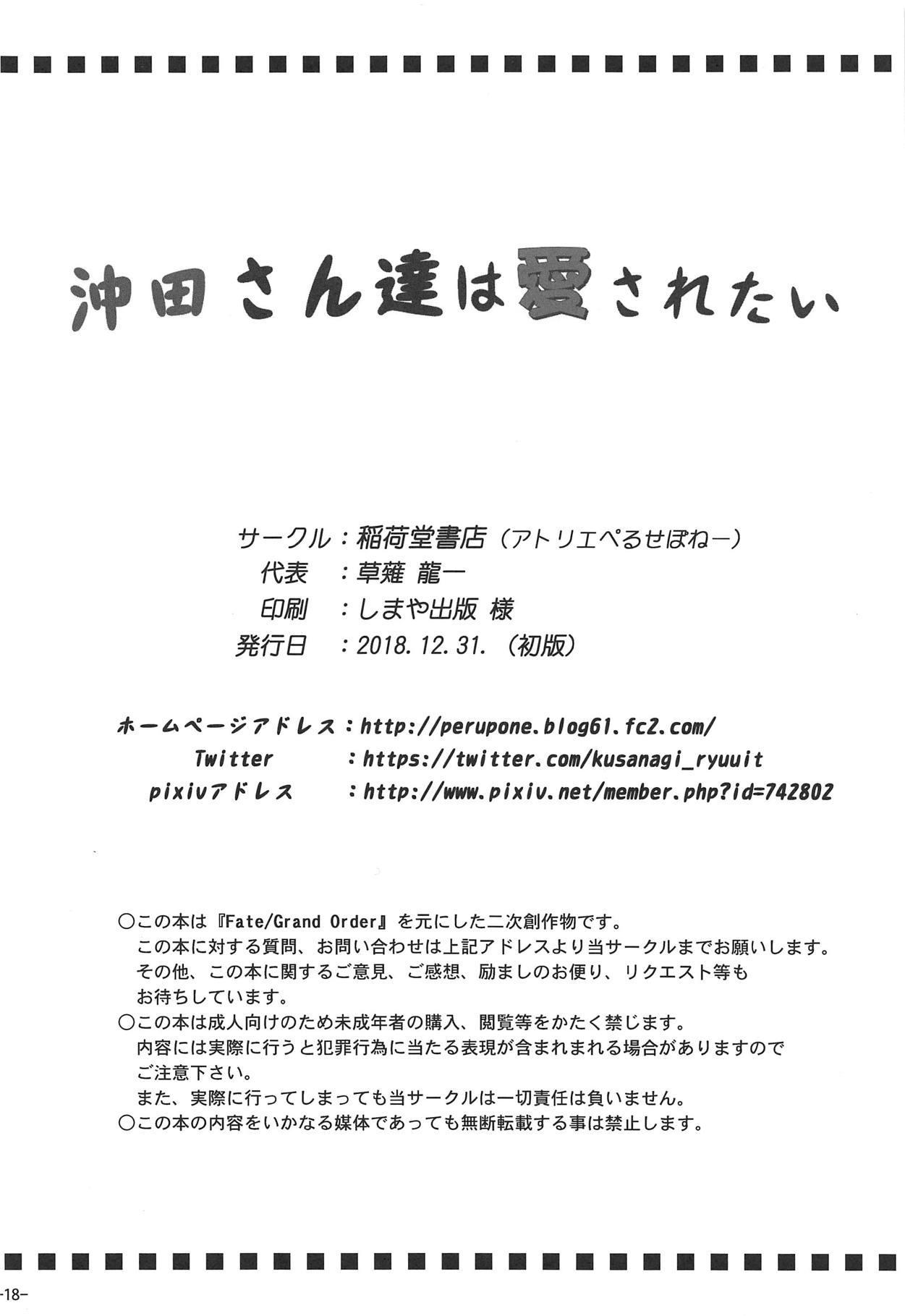 (C95) [Inaridou Shoten (Tsuzura, Kusanagi Ryuuiti)] Okita-san-tachi wa Aisaretai (Fate/Grand Order) 16