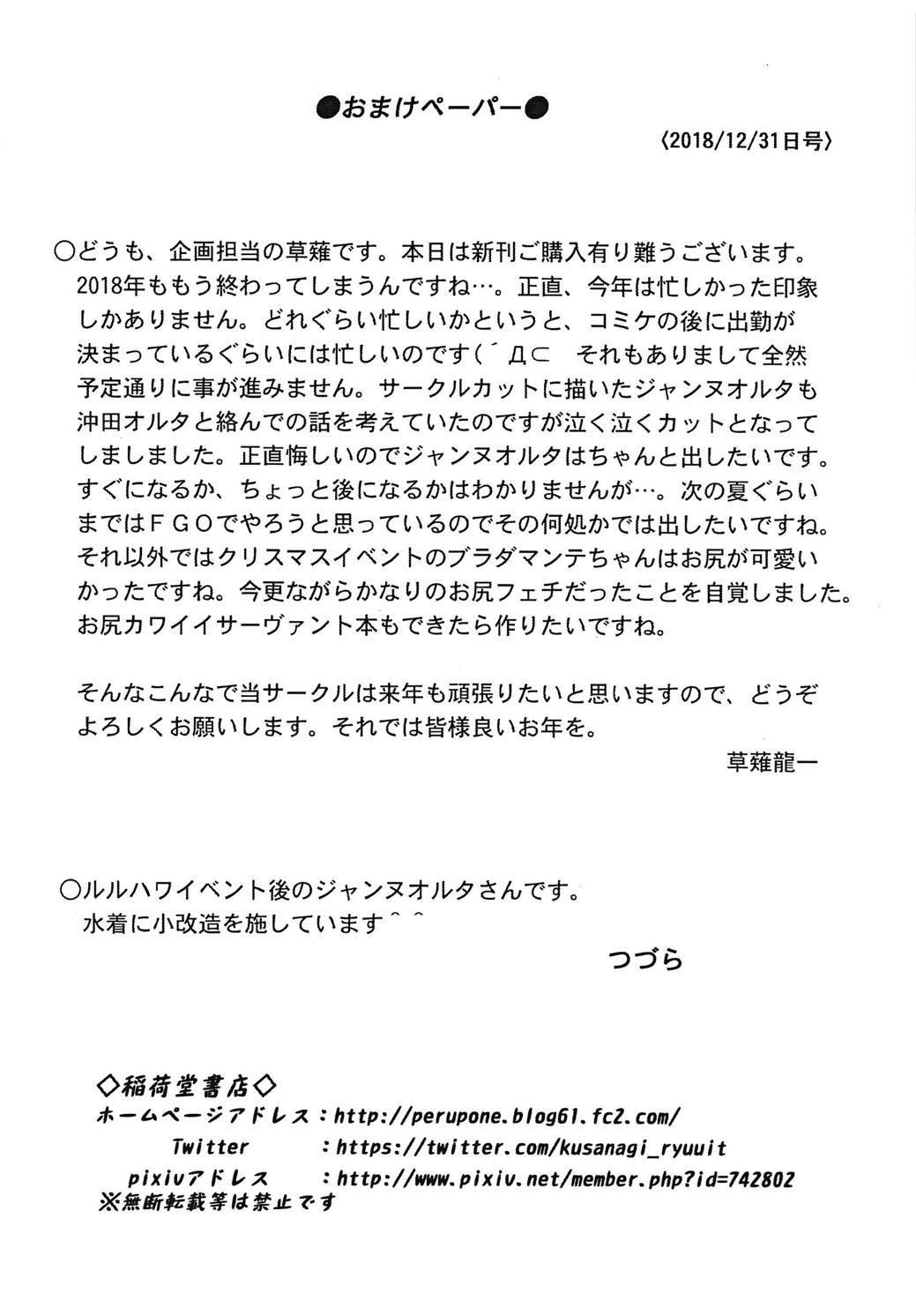 (C95) [Inaridou Shoten (Tsuzura, Kusanagi Ryuuiti)] Okita-san-tachi wa Aisaretai (Fate/Grand Order) 18