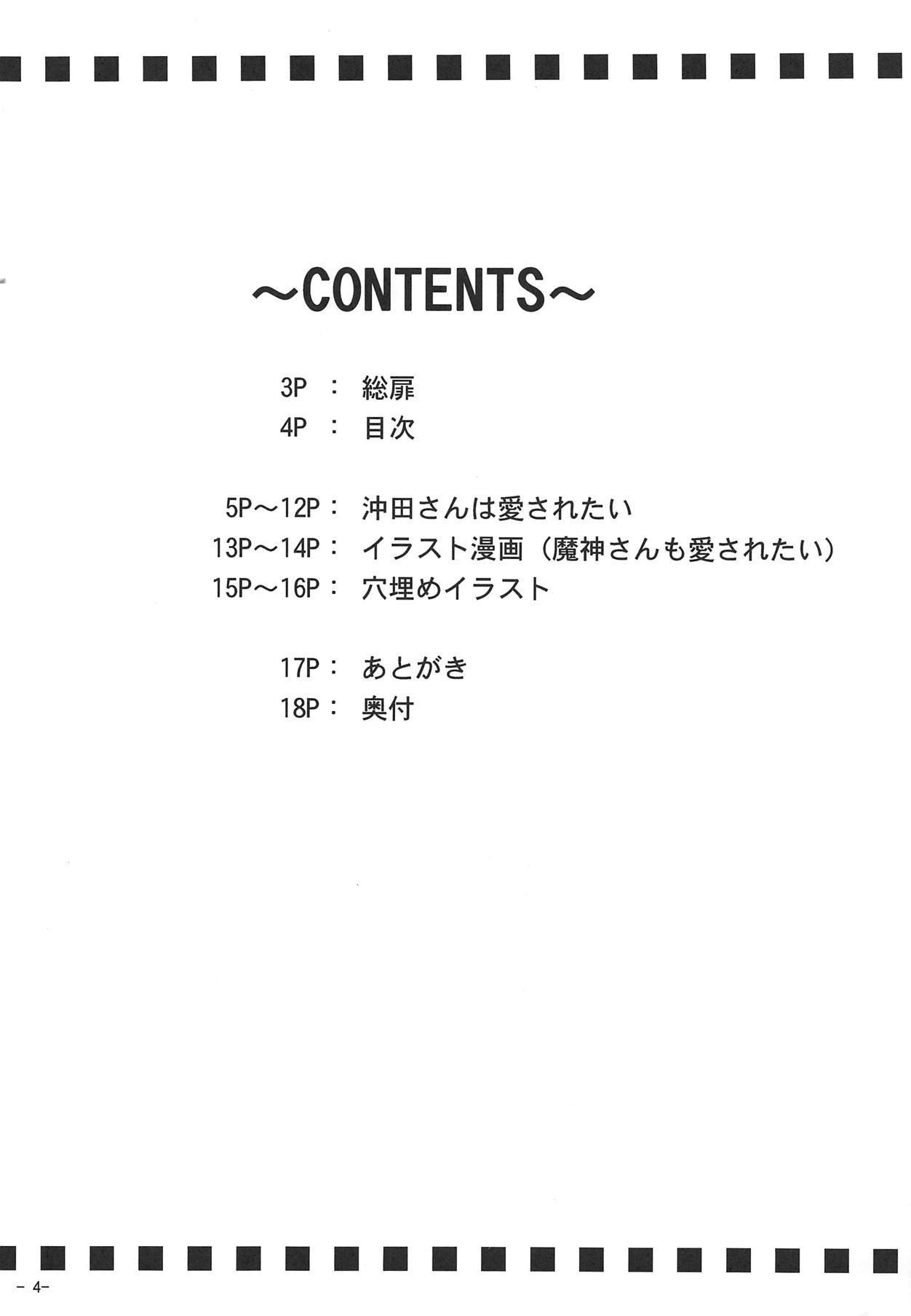 (C95) [Inaridou Shoten (Tsuzura, Kusanagi Ryuuiti)] Okita-san-tachi wa Aisaretai (Fate/Grand Order) 2