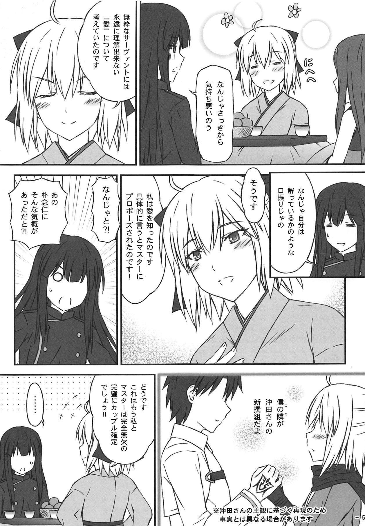 (C95) [Inaridou Shoten (Tsuzura, Kusanagi Ryuuiti)] Okita-san-tachi wa Aisaretai (Fate/Grand Order) 3