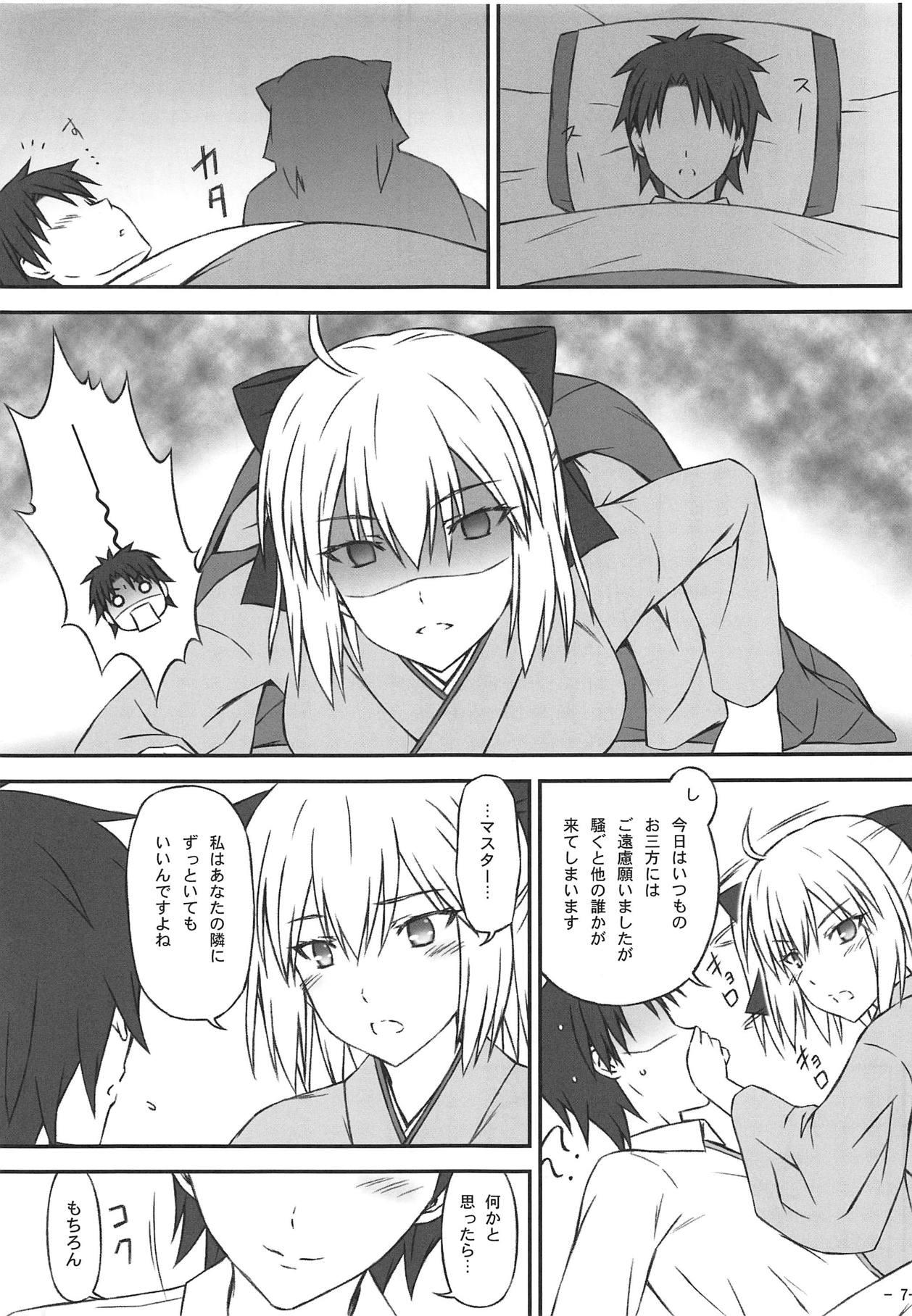 (C95) [Inaridou Shoten (Tsuzura, Kusanagi Ryuuiti)] Okita-san-tachi wa Aisaretai (Fate/Grand Order) 5