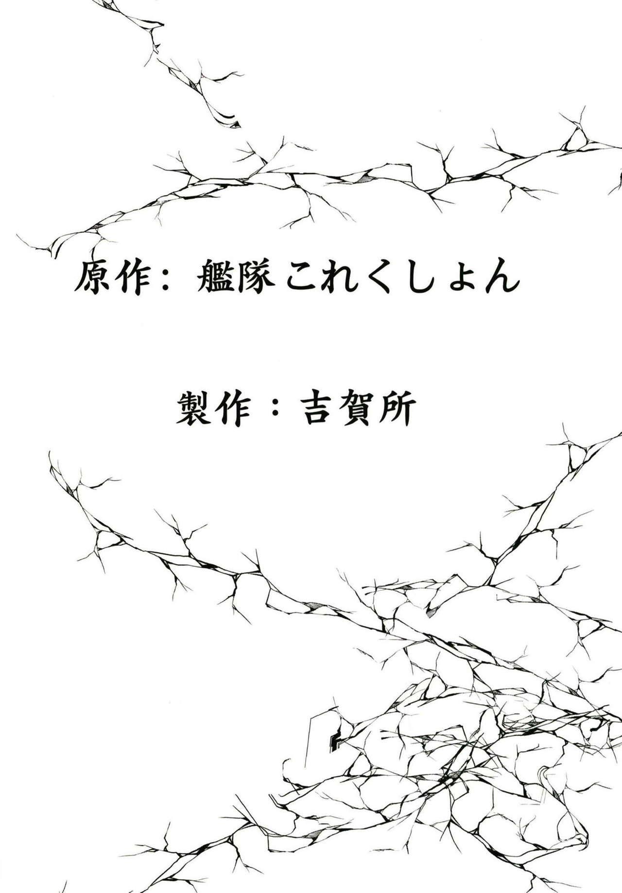 Hayashimo Shibari 2 19