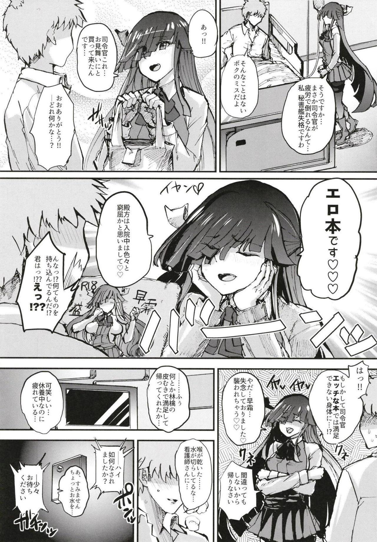 Hayashimo Shibari 2 3