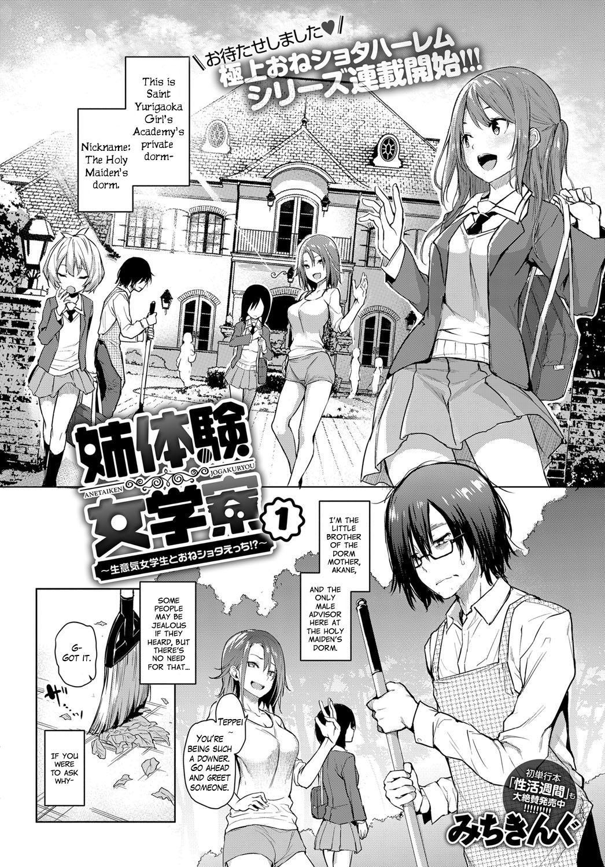 [Michiking] Ane Taiken Jogakuryou 1-4.5 | Older Sister Experience - The Girls' Dormitory [English] [Yuzuru Katsuragi] [Digital] 1