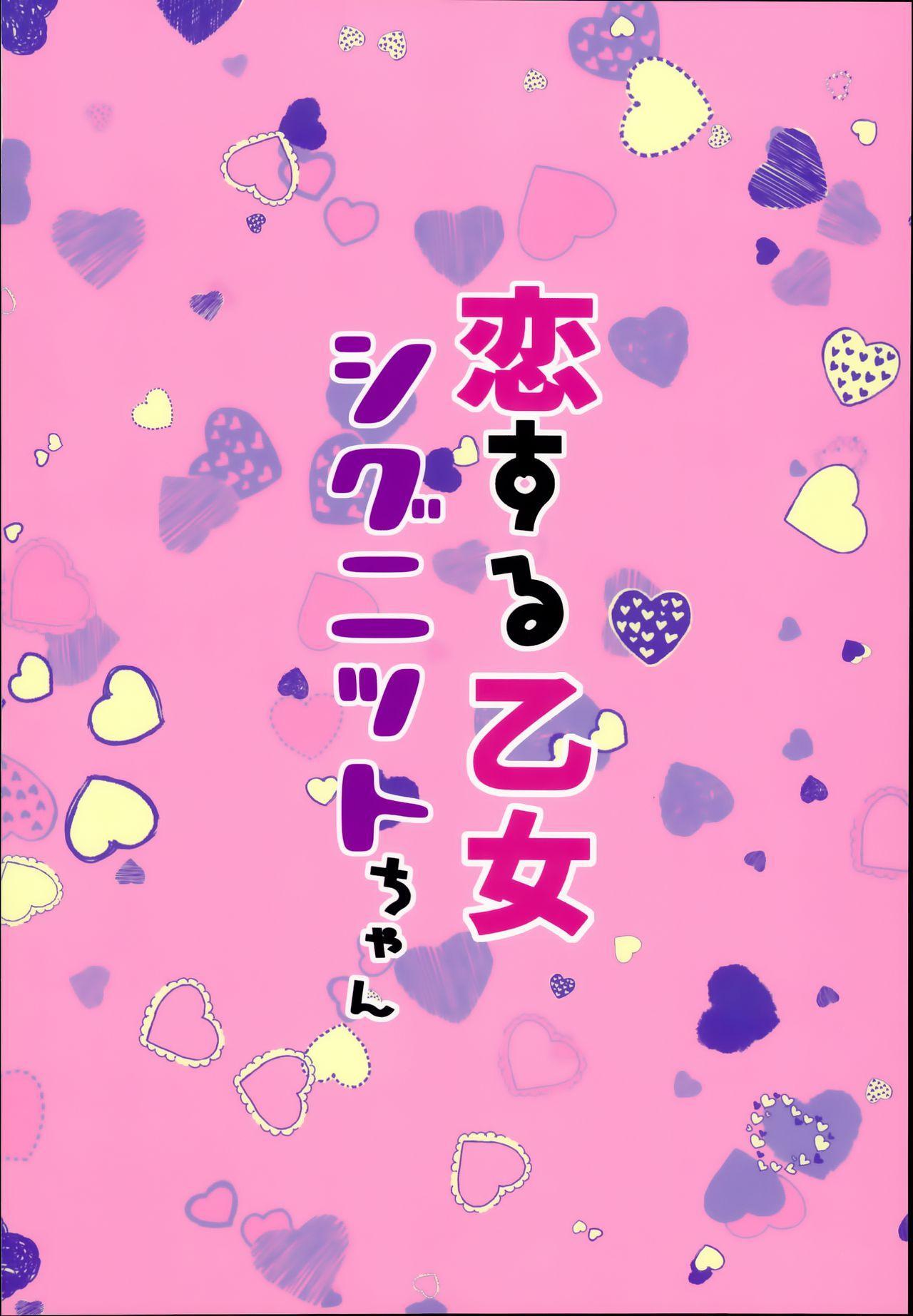 Koisuru Otome Cygnet-chan 24