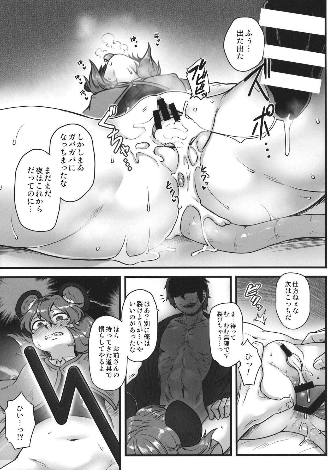 Kenshou, Ningen o Anadoru. 13