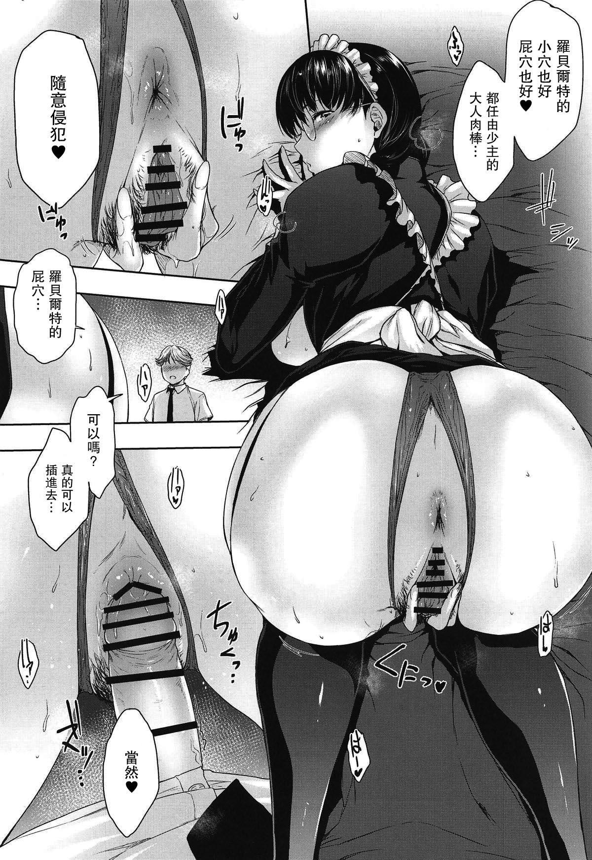 Maid no Tsutome 12