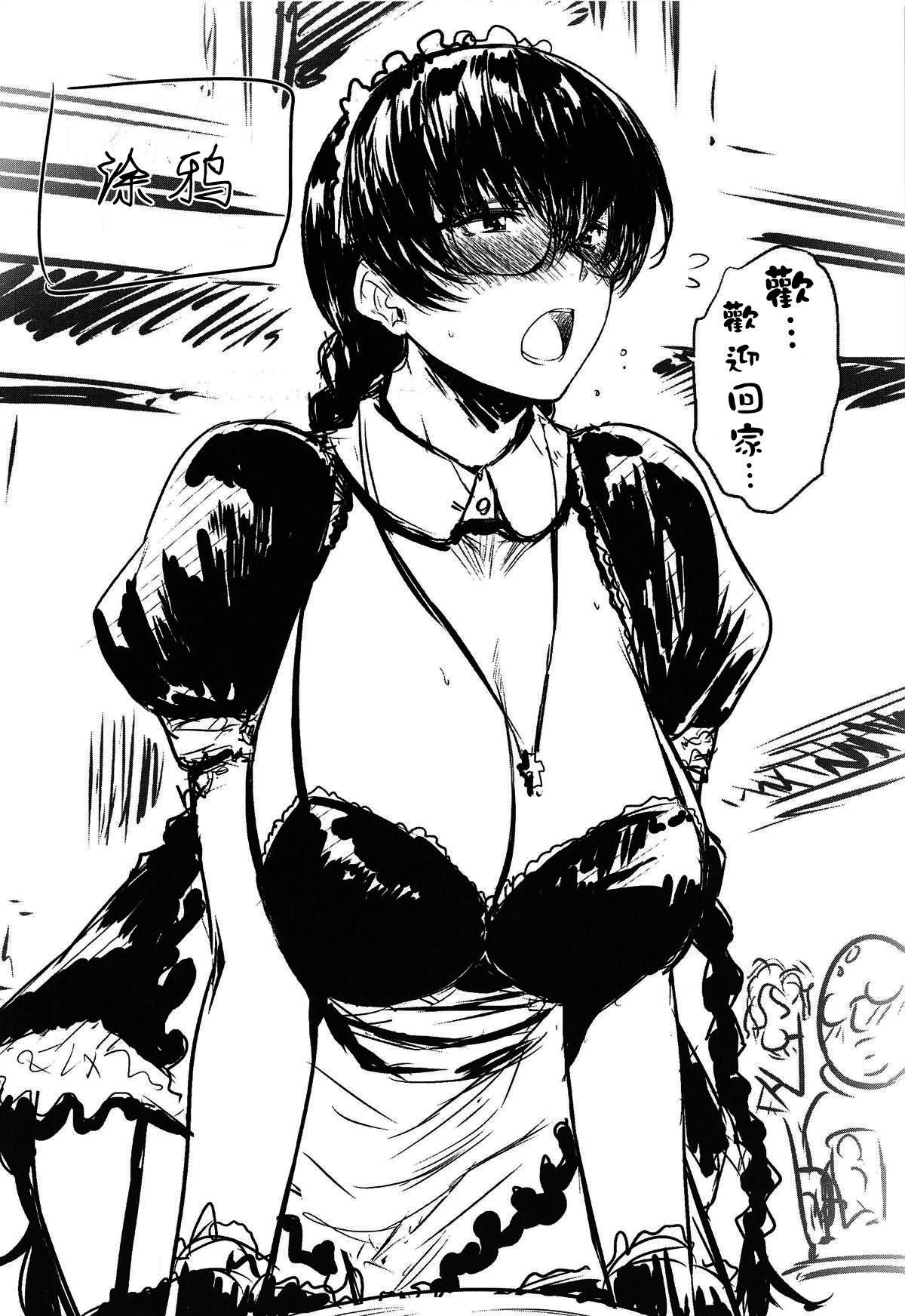 Maid no Tsutome 22