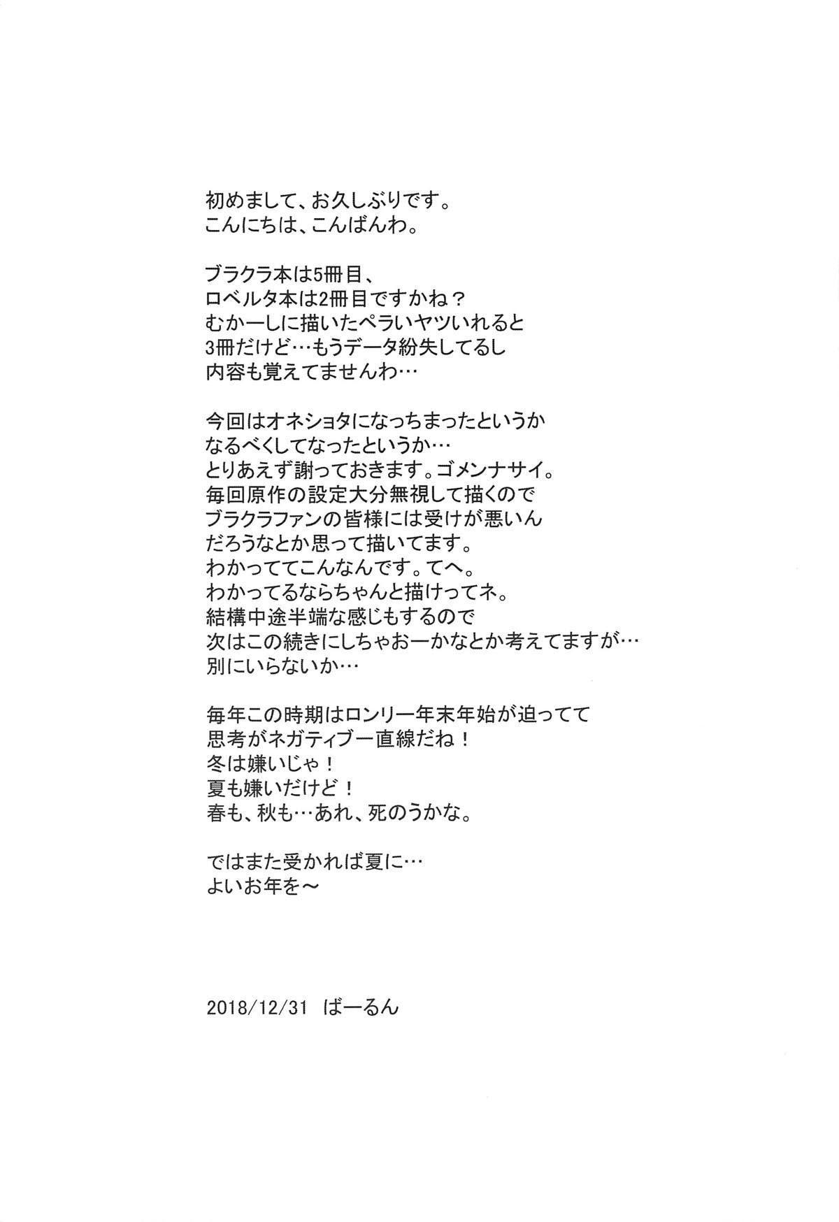 Maid no Tsutome 23