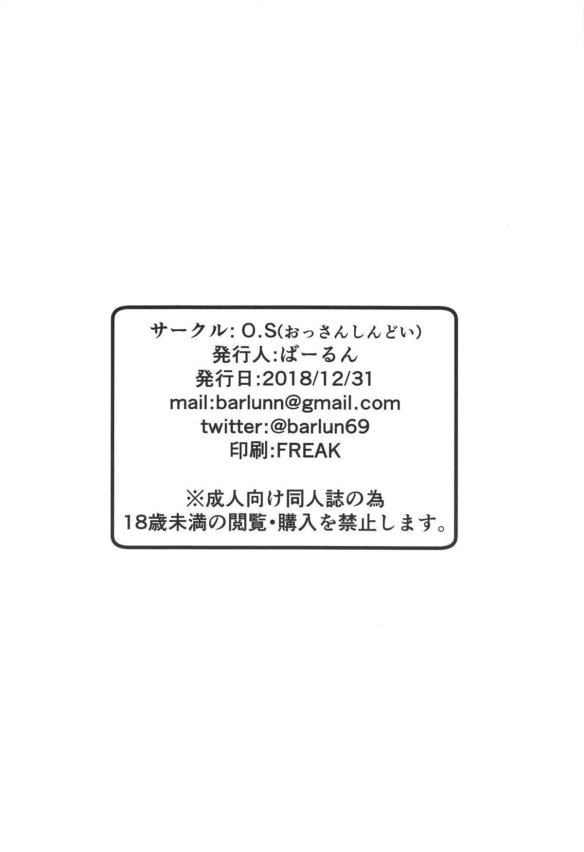 Maid no Tsutome 24