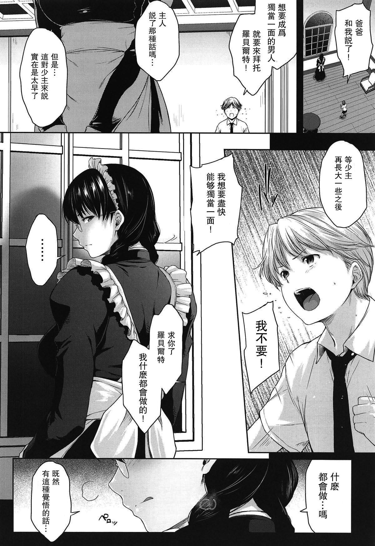 Maid no Tsutome 4