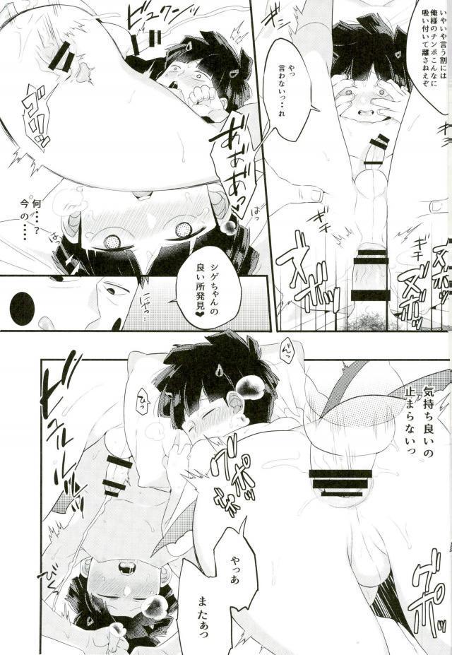 Inma-sama no Iu Toori 18
