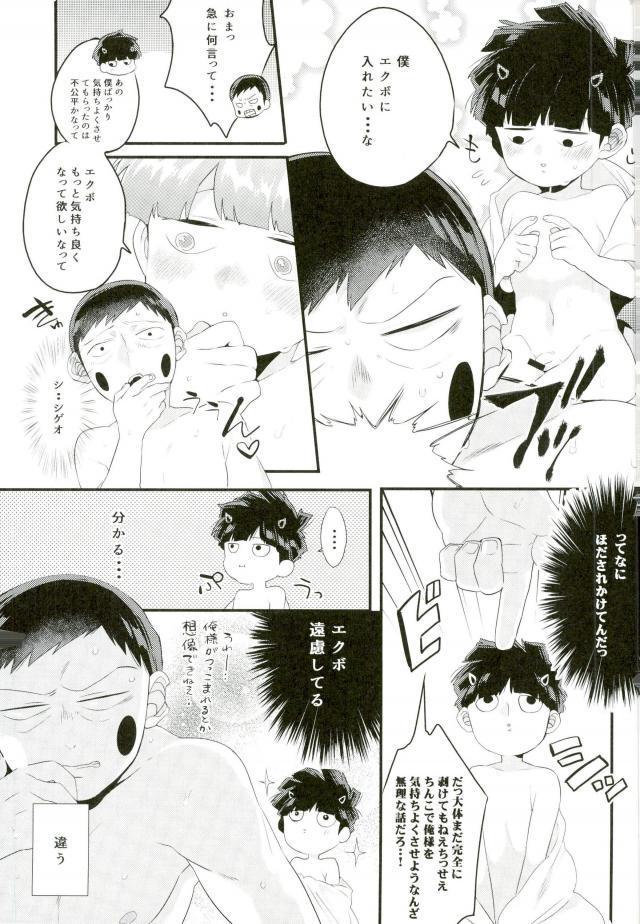 Inma-sama no Iu Toori 28