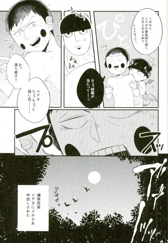 Inma-sama no Iu Toori 30