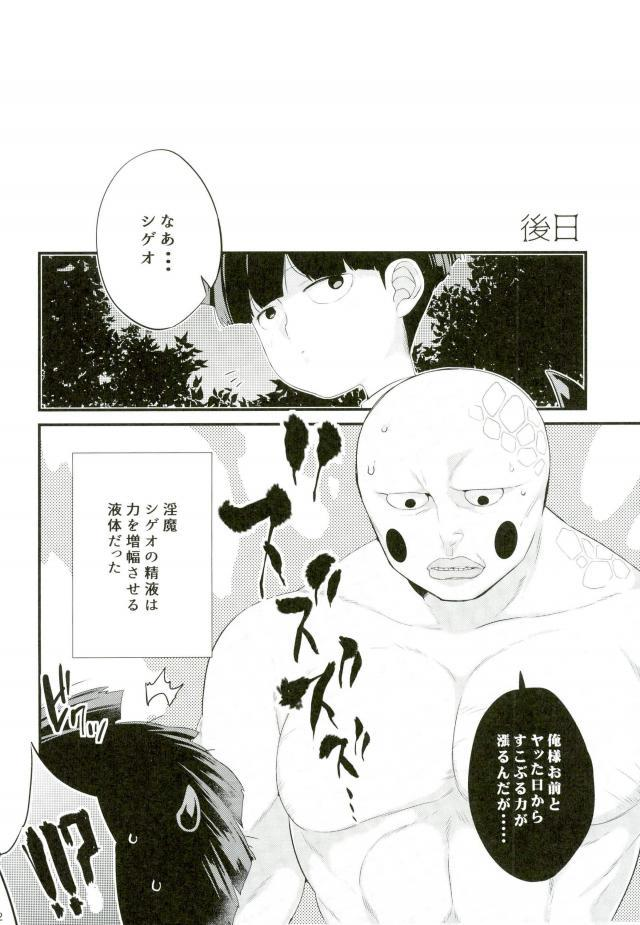 Inma-sama no Iu Toori 31