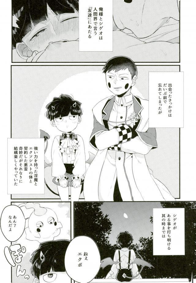 Inma-sama no Iu Toori 3