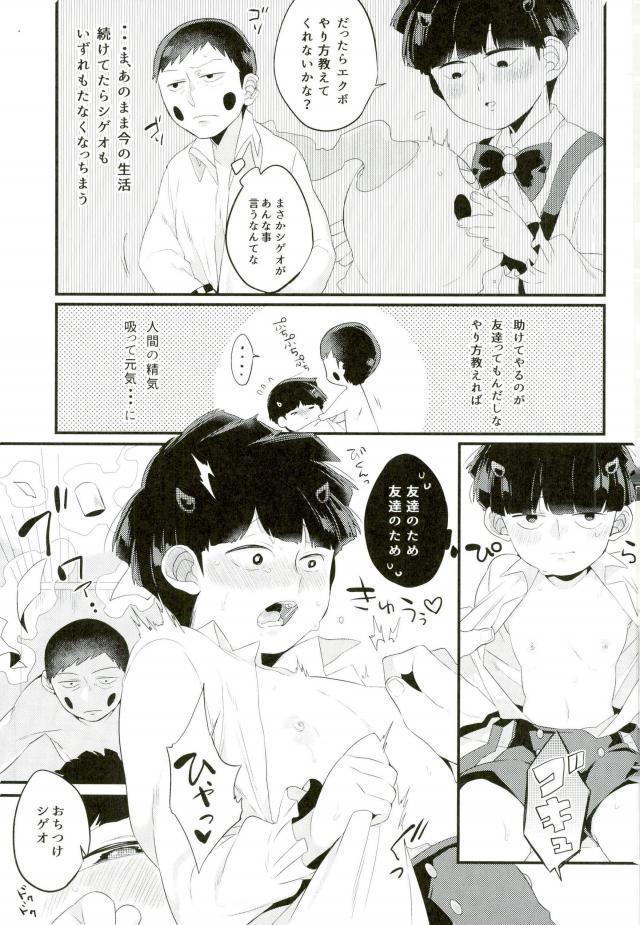 Inma-sama no Iu Toori 6