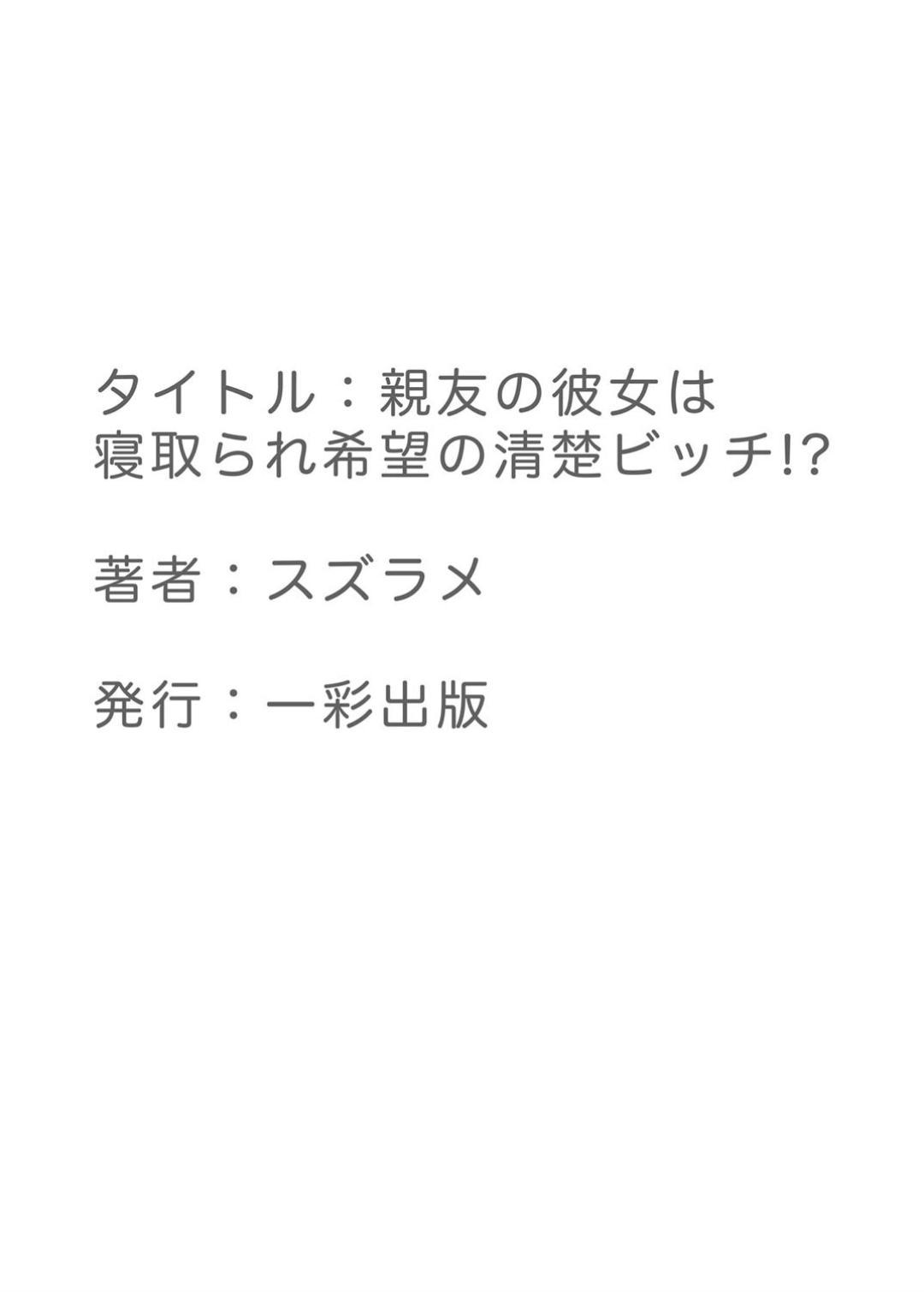 Shinyu no kanojo wa netorare kibo no seiso bitch!? 36