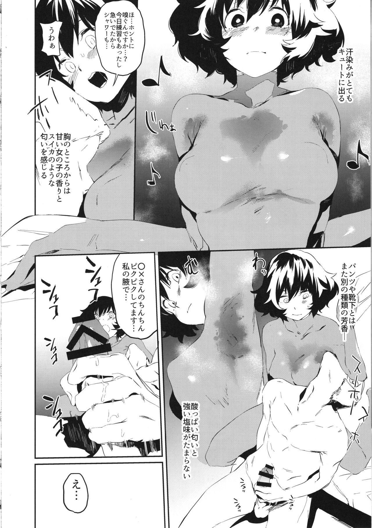 Ajiwau Akiyama Yukari no Weathering 12