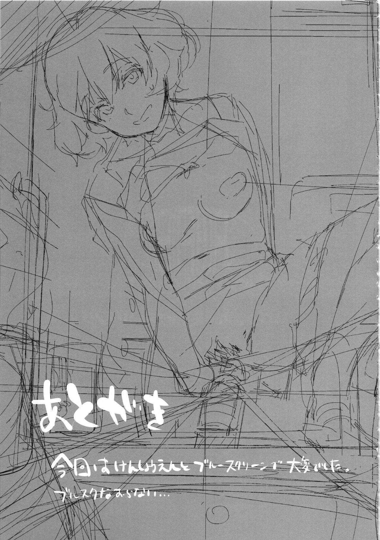 Ajiwau Akiyama Yukari no Weathering 23
