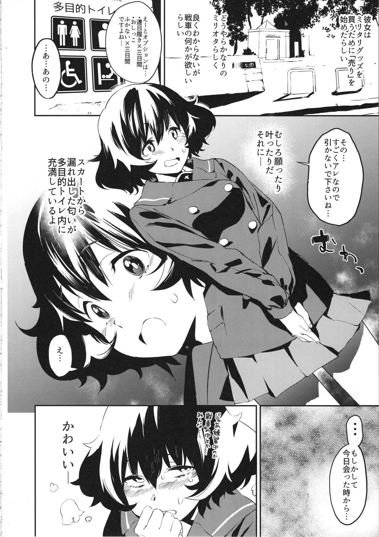 Ajiwau Akiyama Yukari no Weathering 6