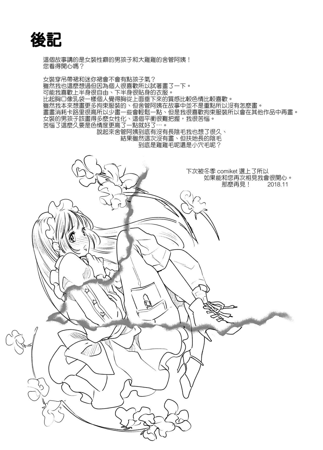 Futanari Ryoubo-san to Mesuiki Josou Danshi 23