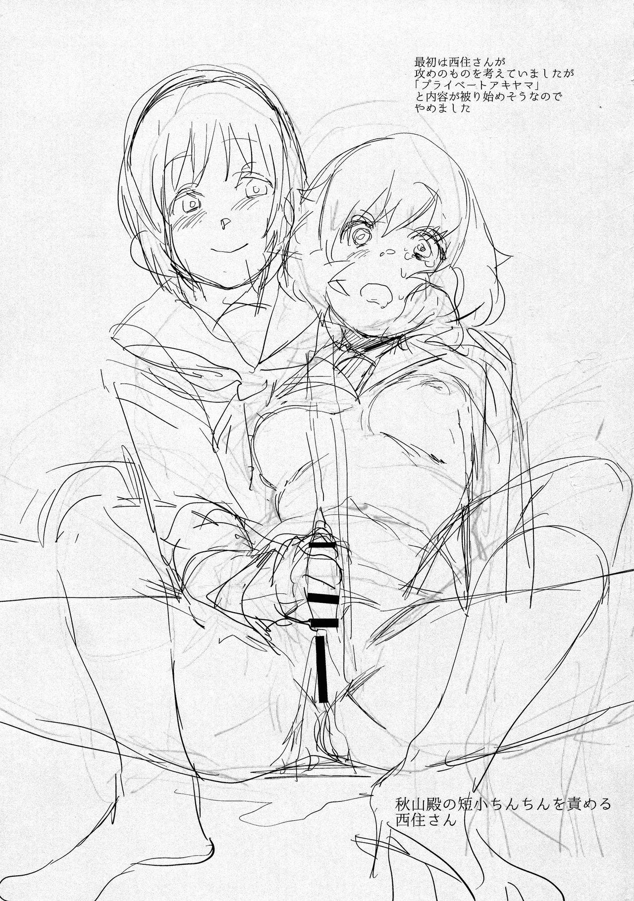 (C95) [CAMRISM (Kitou Sakeru)] Futanari Akiyama-dono ga Nishizumi-san de Panzer High!! (Girls und Panzer) 18