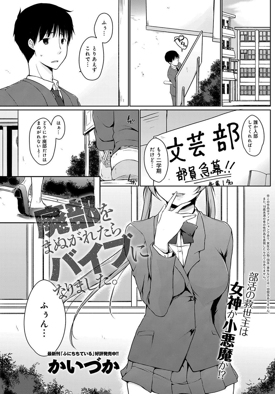 Haibu wo manugaretara Vibe ni narimashita Ch.01-05 0