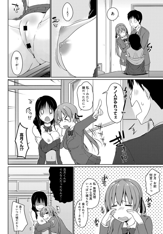 Haibu wo manugaretara Vibe ni narimashita Ch.01-05 27