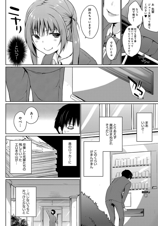 Haibu wo manugaretara Vibe ni narimashita Ch.01-05 3